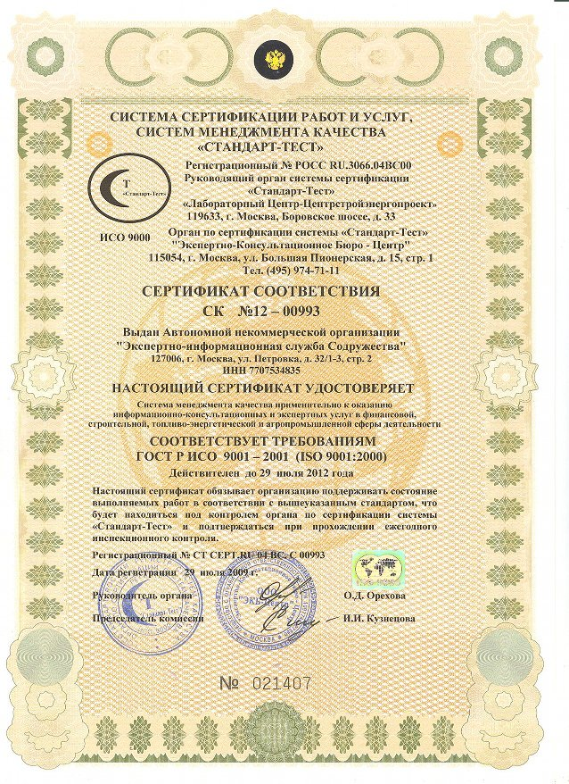 Certificate ISO 9000